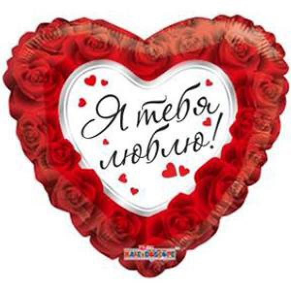 Шарик «Я люблю тебя»
